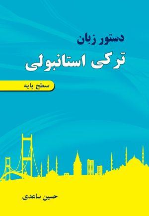 دستور زبان ترکی استانبولی