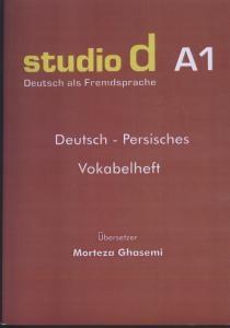 واژه نامه studio d A1