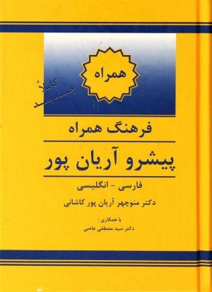 کتاب زبان فرهنگ واژگان همراه دوسویه پیشرو آریانپور